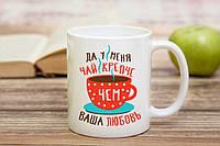 Кружка Очень крепкий чай