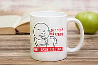 Чашка для крепкого чая