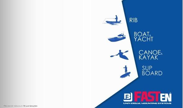 Аксесуари до човнів - Борика Фастен Харьков Украина - каталог аксессуаров для лодок - Mounting Systems, versatile & easy to use - accessories to the marine - каталог лодочной фурнитуры