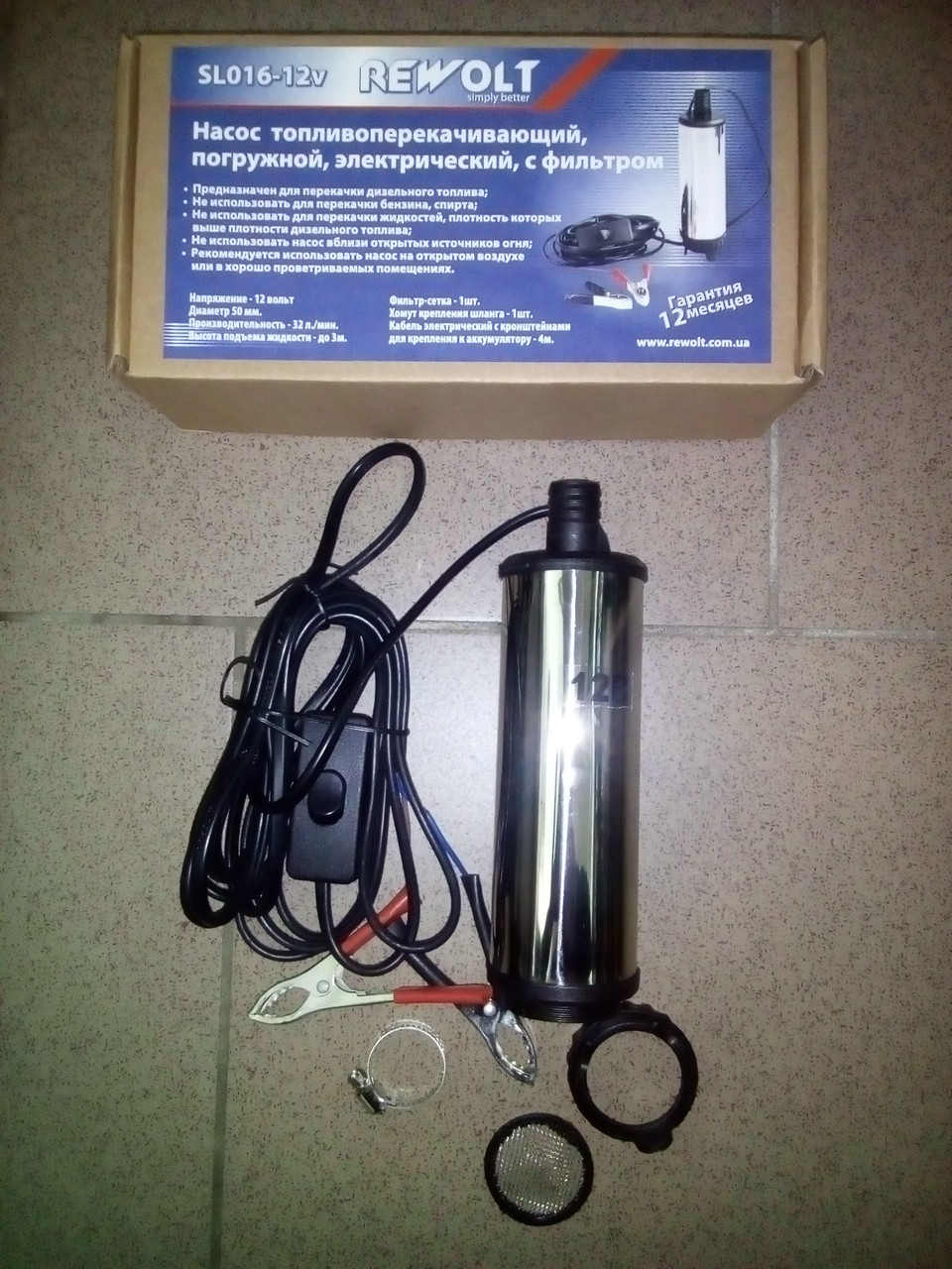 Насос для перекачки дизельного топлива, погружной, Rewolt (sl016-12V), фото 1