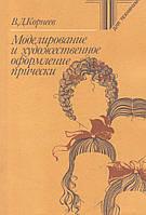 В.Д.Корнеев Моделирование и художественное оформление прически