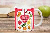 Чашка для девушки на диете