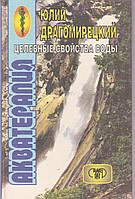 Юлия Драгомирецкий Целебные свойства воды