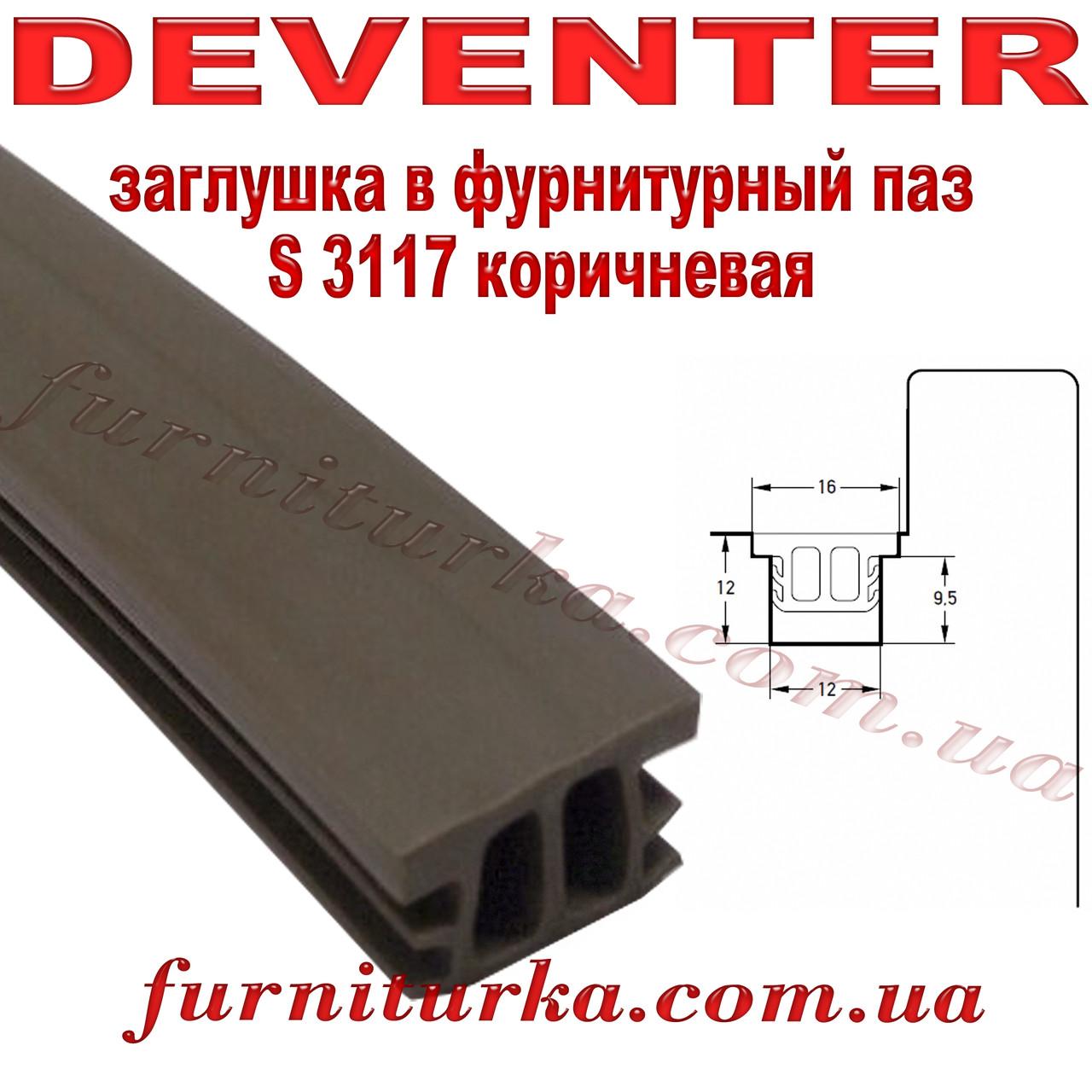 Заглушка в фурнитурный паз Deventer S 3117 коричневая