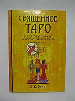 Заин К.К. Священное Таро. Искусство чтения карт на основе духовной науки (б/у)., фото 1