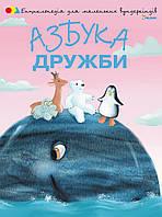Дитячі книги  Азбука дружби Енциклопедія для маленьких вундеркіндів