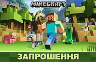 """Приглашение на украинском языке """"Майнкрафт"""" 118х76мм"""