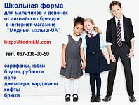 Школьная форма для девочек и мальчиков от английских брендов