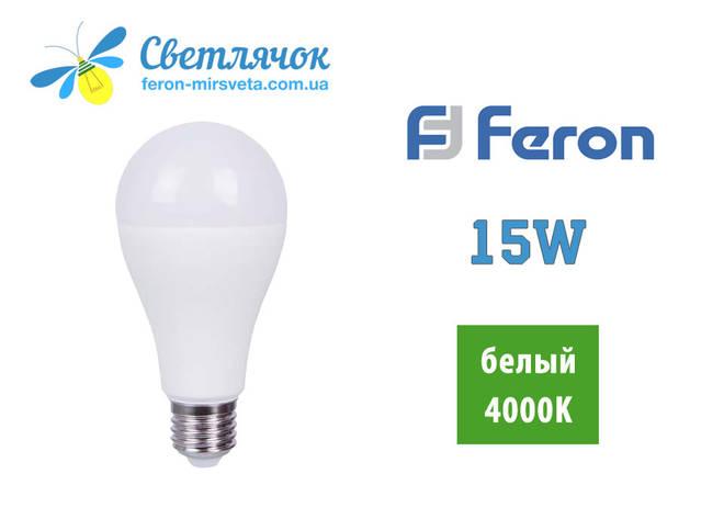 Светодиодная лампа А70 Е27 15W Feron LB-715 4000K (Нейтральный), фото 2