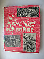 Журналисты на войне. Воениздат. 1966 год