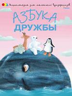 Детские книги  Азбука дружбы Энциклопедия для маленьких вундеркиндов