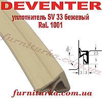 Уплотнитель оконный Deventer SV 33 бежевый