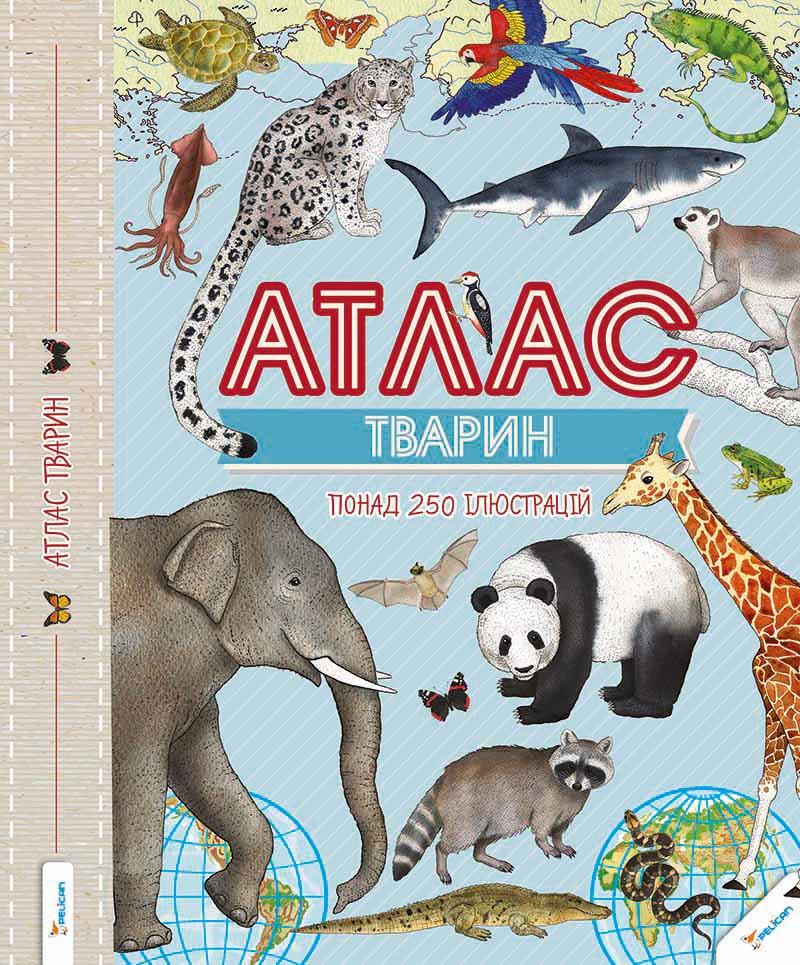 Книги для дітей Атлас тварин (укр)