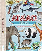 Книги для дітей Атлас тварин (укр), фото 1