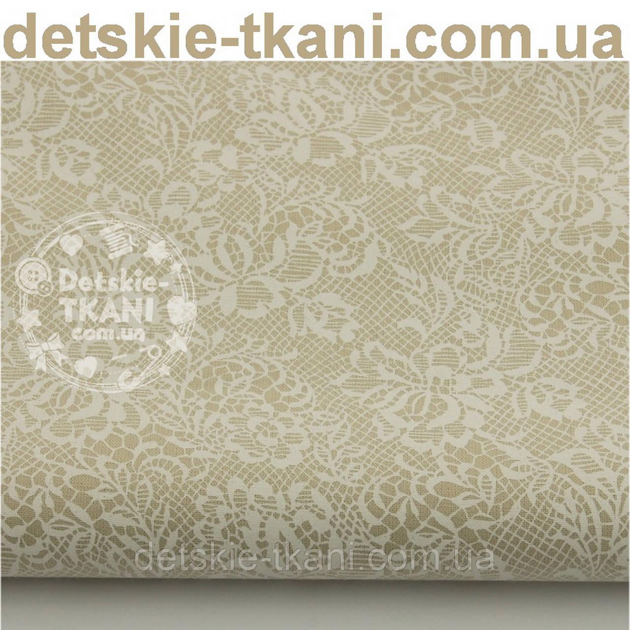 Отрез ткани 75*155 с кружевным узором, белого цвета на бежевом фоне № 646 б