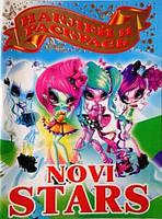 """Раскраска с наклейками """"Novi stars"""" А5 формата"""