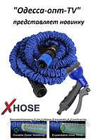Компактный шланг XHOSE/MAGIC HOSE (до 15м) + распылительная насадка