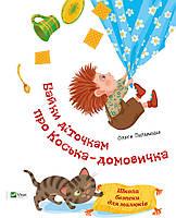 Книга дітям Байки діточкам про Косю-домовичка Школа безпеки для малюків