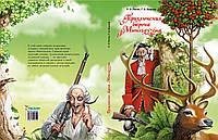 Приключения барона Мюнхгаузена детская книга приключения