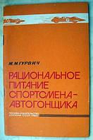 """М.Гурвич """"Рациональное питание спортсмена-автогонщика"""""""