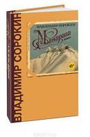 Манарага (+ открытка с факсимиле автора)
