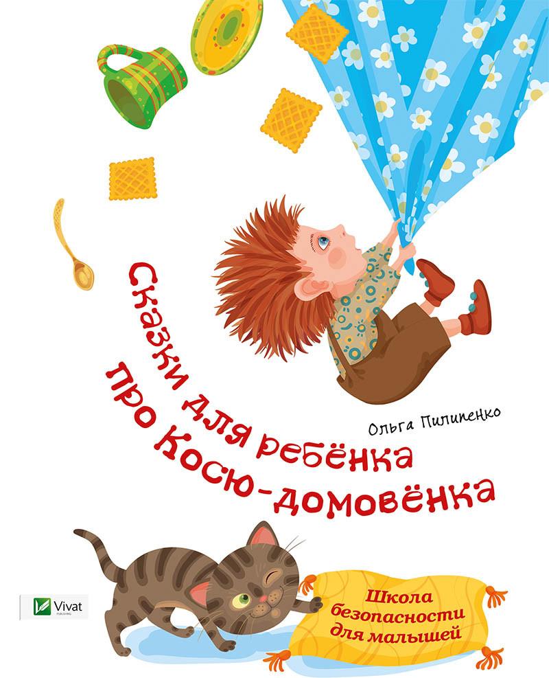 Детские книги Сказки для ребенка про Косю-домовенка Школа безопасности для малышей