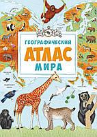 Географический атлас мира для детей