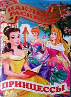 "Раскраска а5 ""Принцессы"" с наклейками, фото 1"