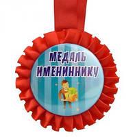 Медаль прикольная ИМЕНИННИКУ