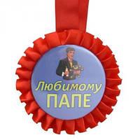 Медаль прикольная ЛЮБИМОМУ ПАПЕ