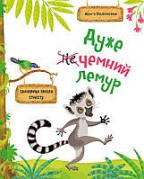 Дуже чемний лемур Захоплива школа етикету Книга для дітей