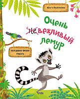 Очень вежливый лемур Нескучная школа этикета детская книга