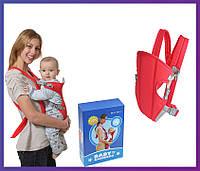 Рюкзак-слинг для переноски ребенка Baby Carriers EN71-2 EN71-3 возраст от 3 до 12 месяцев