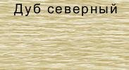 """Соединительная фурнитура для плинтуса """"Элит-Макси"""". Наружный угол (краб-замок). Дуб северный"""