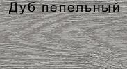 """Соединительная фурнитура для плинтуса """"Элит-Макси"""". Наружный угол (краб-замок). Дуб пепельный"""