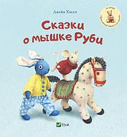 Книга для самих маленьких Сказки о мышке Руби Джейн Хисси