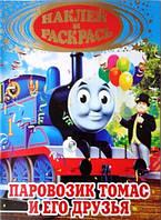 """Розмальовка а5 """"Паровозик Томас та його друзі"""" з наклейками, фото 1"""