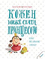 Книги для дітей  Кожен може стати принцеою. Кузька Кузякін  (укр)