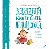 Детская книга сказка Каждый может стать принцессой Кузька Кузякин