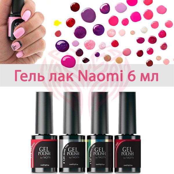 Гель лак Naomi 6 мл