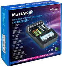 """Зарядное устройство MastAK MTL-500 """"Инженер"""" УНИВЕРСАЛЬНОЕ"""