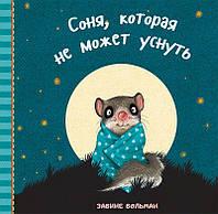 Сказка для детей на ночь Соня которая не может заснуть