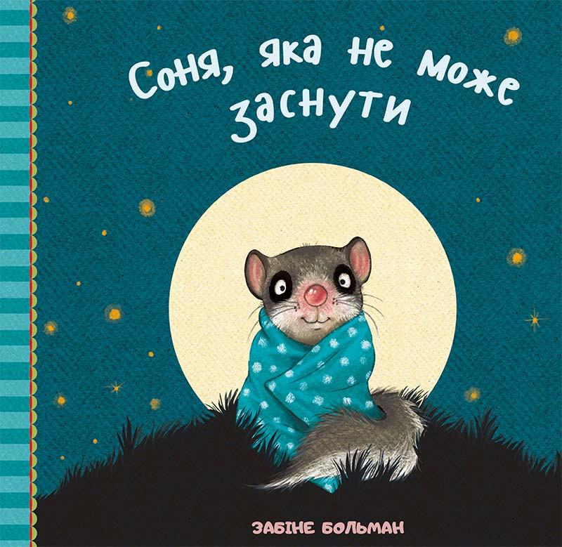 Казка для дітей на ніч Соня яка не може заснути