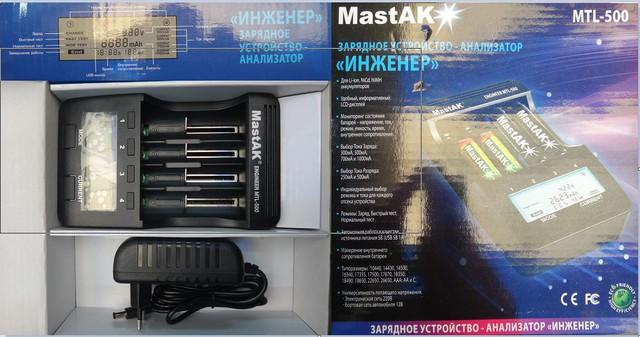 MastAK MTL-500