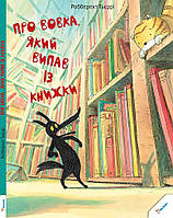 Про вовка який випав із книжки Книга казка для маленьких