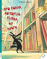 Про волка который выпал из книги Книга сказка для маленьких