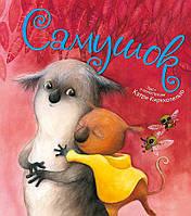 Детская сказка  Самушок (рус)