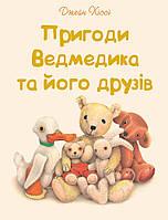 Пригоди Ведмедика та його друзів Книга казка  для дітей