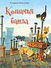 Детская книга сказка Кошачья банда