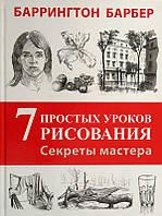 7 простых уроков рисования. Секреты мастера, Баррингтон Барбер, 9785446102709